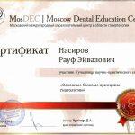 Сертификаты Насирова 26