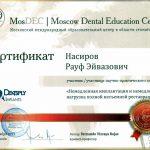 Сертификаты Насирова 27
