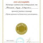 Сертификаты Насирова 29