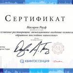 Сертификаты Насирова 3