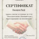 Сертификаты Насирова 30