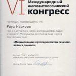 Сертификаты Насирова 32