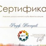 Сертификаты Насирова 5