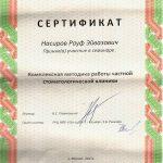 Сертификаты Насирова 7